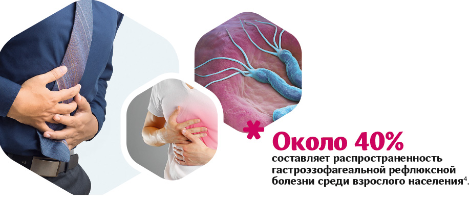 Около 40% составляет распространенность гастроэзофагеальной рефлюксной болезни среди взрослого населения